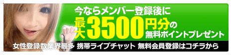 今ならメンバー登録後に最大3500円分の無料ポイントプレゼント