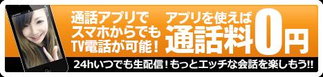 アプリを使えば通話料0円